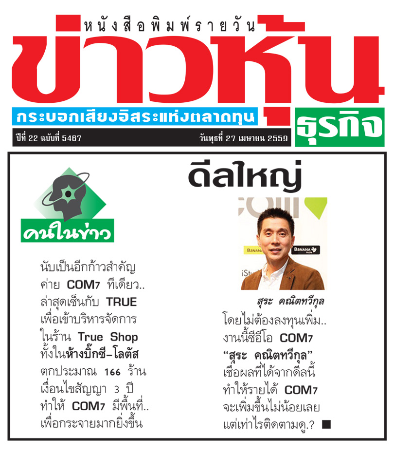 com7-news