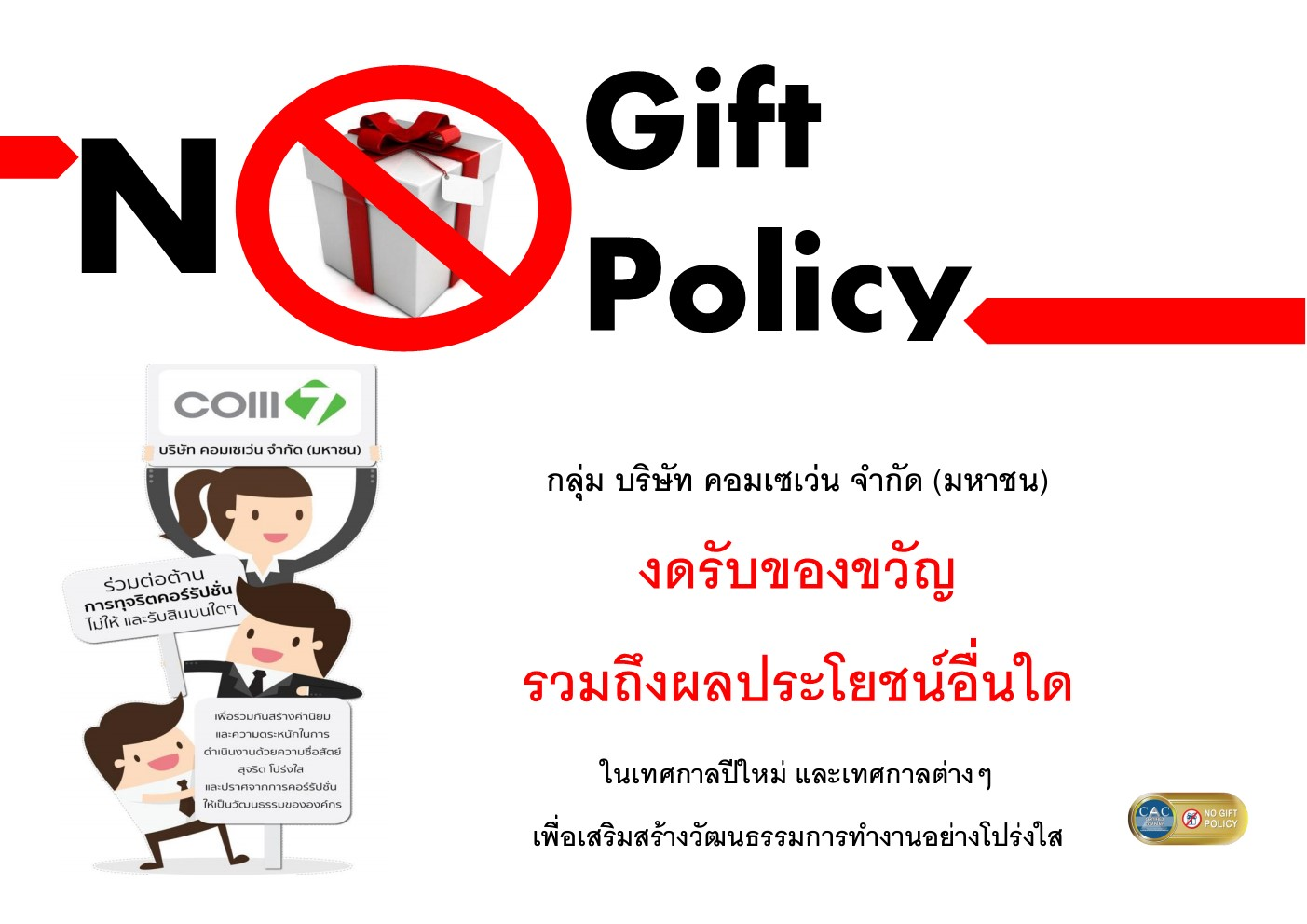 NoGiftPolicy